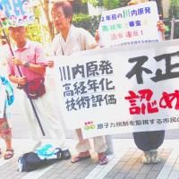原子力規制委員会前で抗議する市民たち