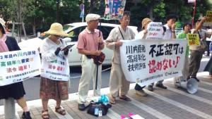 川内原発の高経年化審査の不当認可に抗議する市民たち。原子力規制委前にて