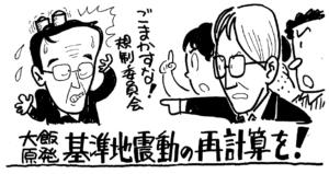 島崎元委員怒る!