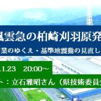FFTV kashiwazaki